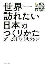 世界一訪れたい日本のつくりかた 新・観光立国論 実践編(単行本)