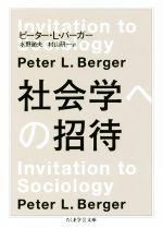 社会学への招待(ちくま学芸文庫)(文庫)