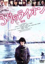 3月のライオン(前編)通常版(通常)(DVD)