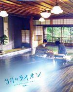 3月のライオン(後編)豪華版(通常)(DVD)