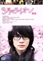 3月のライオン(後編)通常版(通常)(DVD)