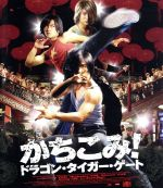 かちこみ!ドラゴン・タイガー・ゲート(Blu-ray Disc)(BLU-RAY DISC)(DVD)