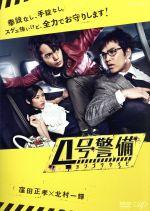 4号警備(通常)(DVD)