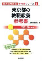 東京都の教職教養参考書(教員採用試験「参考書」シリーズ1)(2019年度版)(単行本)