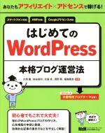 はじめてのWordPress本格ブログ運営法 あなたもアフィリエイト×アドセンスで稼げる!(単行本)