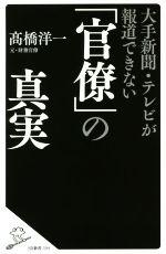 大手新聞・テレビが報道できない「官僚」の真実(SB新書399)(新書)