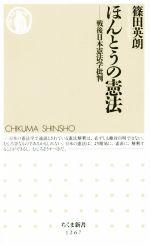 ほんとうの憲法 戦後日本憲法学批判(ちくま新書1267)(新書)