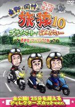 東野・岡村の旅猿10 プライベートでごめんなさい・・・ 西伊豆・ツーリングの旅 プレミアム完全版(通常)(DVD)