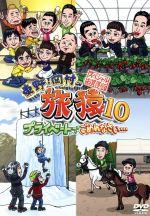 東野・岡村の旅猿10 プライベートでごめんなさい・・・ スペシャルお買得版(通常)(DVD)
