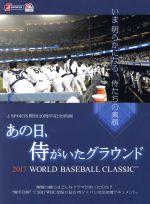 あの日、侍がいたグラウンド ~2017 WORLD BASEBALL CLASSIC ~(通常)(DVD)