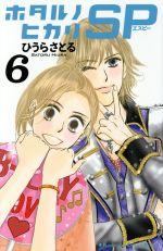 ホタルノヒカリ SP(6)(キスKC)(少女コミック)
