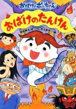 おばけのたんけん おばけのポーちゃん6(児童書)