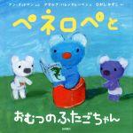 ペネロペとおむつのふたごちゃん(ペネロペおはなしえほん19)(児童書)