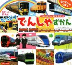 たっぷりでんしゃずかん 電車がだいすきなきみへ!(児童書)