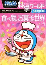 ドラえもん科学ワールドspecial 食べ物とお菓子の世界(ビッグ・コロタン154)(児童書)