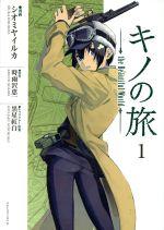 キノの旅 the Beautiful World(マガジンエッジKC版)(1)(マガジンエッジKC)(大人コミック)