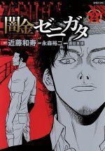 闇金ゼニガタ(2)(バンブーC)(大人コミック)