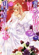 おこぼれ姫と円卓の騎士 新王の婚姻(ビーズログ文庫)(文庫)