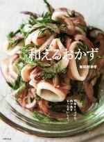 和えるおかず 野菜をたっぷり、肉や魚をもっとおいしく。(単行本)