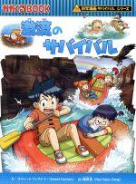 激流のサバイバル 科学漫画サバイバルシリーズ(かがくるBOOK科学漫画サバイバルシリーズ60)(児童書)