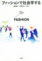 ファッションで社会学する(単行本)