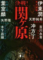 決戦!関ヶ原(講談社文庫)(文庫)