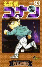 名探偵コナン(93)(サンデーC)(少年コミック)