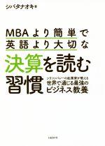 MBAより簡単で英語より大切な決算を読む習慣 シリコンバレーの起業家が教える世界で通じる最強のビジネス教養(単行本)
