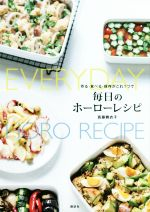 毎日のホーローレシピ 作る・食べる・保存がこれ1つで(講談社のお料理BOOK)(単行本)