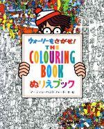 ウォーリーをさがせ!THE COLOURING BOOK ぬりえブック(ウォーリーをさがせ!)(児童書)