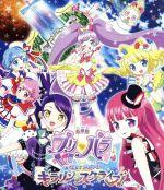 劇場版プリパラ み~んなでかがやけ! キラリン☆スターライブ!(Blu-ray Disc)(BLU-RAY DISC)(DVD)