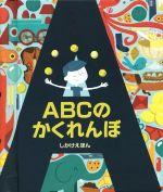ABCのかくれんぼ(しかけえほん)(児童書)