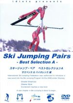 Ski Jumping Pairs-Best Selection A-(DVD)