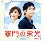 家門の栄光 コンパクトDVD-BOX1[期間限定スペシャルプライス版](通常)(DVD)