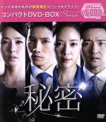 秘密 コンパクトDVD-BOX[期間限定スペシャルプライス版](通常)(DVD)
