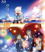 クリオネの灯り 上巻(Blu-ray Disc)(BLU-RAY DISC)(DVD)