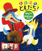 おれたち、ともだち! 絵本2冊+DVDえほんセット(絵本2冊、DVDセット)(児童書)