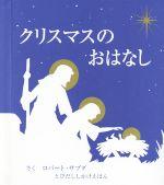 クリスマスのおはなし(とびだししかけえほん)(児童書)