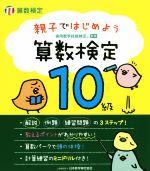 親子ではじめよう算数検定 10級実用数学技能検定
