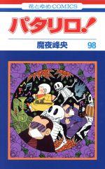 パタリロ!(98)(花とゆめC)(少女コミック)