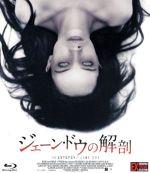 ジェーン・ドウの解剖(Blu-ray Disc)(BLU-RAY DISC)(DVD)