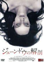 ジェーン・ドウの解剖(通常)(DVD)