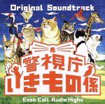 フジテレビ系ドラマ「警視庁いきもの係」オリジナルサウンドトラック(通常)(CDA)