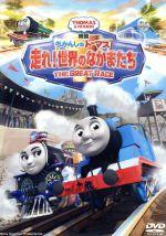 映画 きかんしゃトーマス 走れ!世界のなかまたち(通常)(DVD)