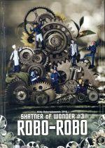 SHATNER of WONDER #3「ロボ・ロボ」(通常)(DVD)