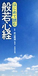 はじめて読む般若心経(新書)
