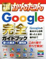 今すぐ使えるかんたんGoogle完全ガイドブック 困った解決&便利技(単行本)