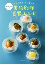 山口はるののかんたん!おいしい!美的創作「豆腐」レシピ(単行本)