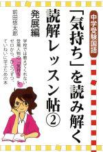 「気持ち」を読み解く読解レッスン帖 中学受験国語(2)発展編YELL books