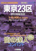 東京23区便利情報地図(街の達人コンパクト)(単行本)